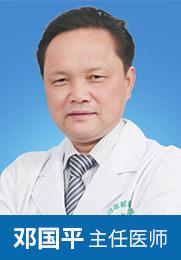 邓国平 主任医师 关节外科 颈椎病 腰椎间盘突出