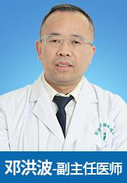 邓洪波 副主任医师 关节外科 膝关节炎 股骨头坏死