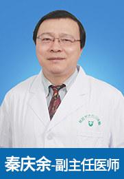 秦庆余 副主任医师 创伤外科 创伤骨科 骨头坏死