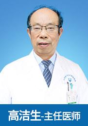 高洁生 主治医生 关节外科 风湿病 强直性脊柱炎