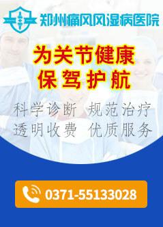 郑州治疗痛风的医院