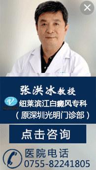 点击咨询深圳白癜风医生张洪冰