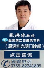 白癜风医生张洪冰主任在线咨询问诊