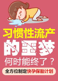 广州习惯性流产咨询