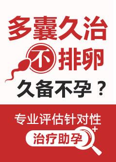 广州备孕咨询