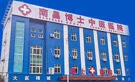 南昌博士中医医院