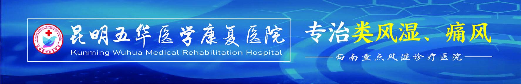 昆明风湿病医院