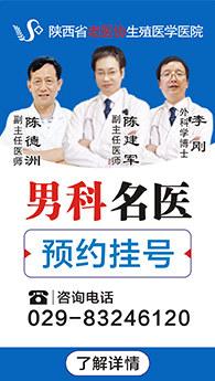 西安男科医院预约挂号