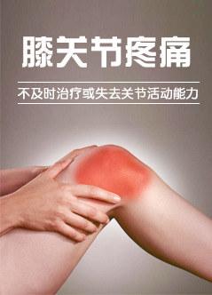关节疼痛咨询