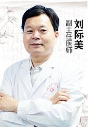刘际美 副主任医师 胃食管反流病 慢性胃炎 胃溃疡