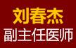 刘春杰 副主任医师 慢性浅表性胃炎 胃(十二指肠)溃疡 糜烂性胃炎