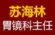 苏海林 副主任医师 糜烂性胃炎 胆汁反流性胃炎(食管炎) 萎缩性胃炎