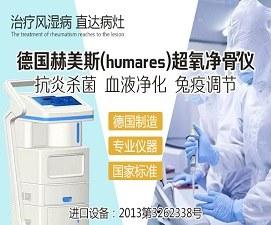 昆明五华医学康复医院风湿诊疗中心介绍