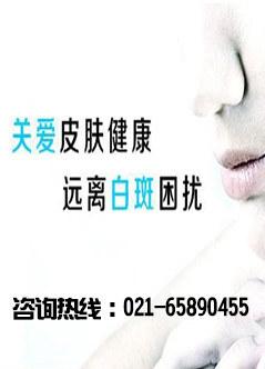 上海好的白癜风医院