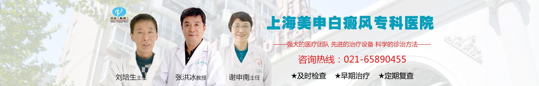上海治疗白癜风的医院