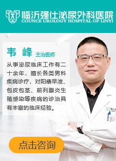 韦峰医生在线预约