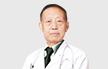 王中琨 主任医师/教授 勃起不坚 性生活时间短 前列腺炎
