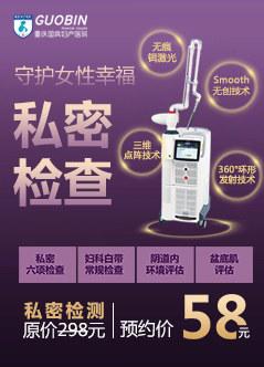 重庆国宾妇产专科医院