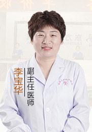 李宝华 副主任医师
