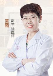 袁霞 副主任医师