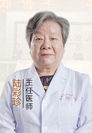 陆彩珍 主任医师