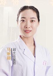 马琳娜 执业医师 从事妇产科专业工作10余年