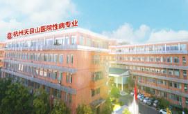 杭州天目山医院好不好