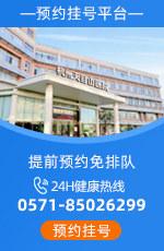 杭州天目山医院挂号