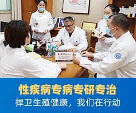 杭州天目山医院性病专病