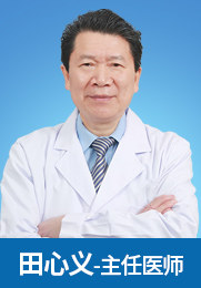 田心义 主任医师 脊柱外科 骨折脱位 急慢性骨髓炎