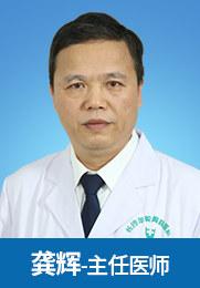 龚辉 主任医师 脊柱外科 盆骨折 脊柱骨折损伤