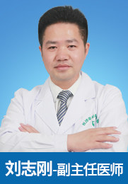 刘志刚 副主任医师 手足外科 手外伤 断指断肢再植