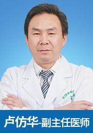 卢仿华 副主任医师 手足外科 四肢创伤修复 断指再植