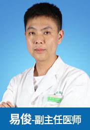 易俊 副主任医师  脊柱外科 颈椎病 腰椎间盘突出症