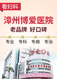 漳州看妇科好的医院