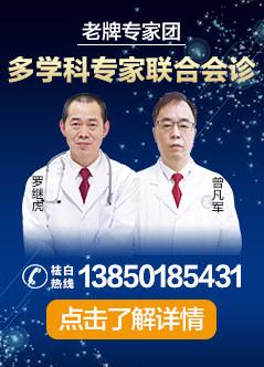 福州白癜风专家