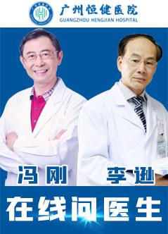 广州恒健医院男科
