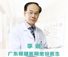 广州恒健医院简介