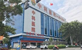 福建泉州中科白癜风医院
