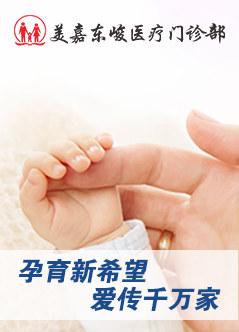 广州试管婴儿医院
