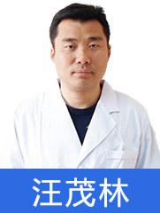 汪茂林 医师