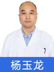 杨玉龙 医师