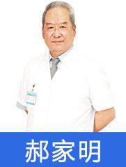 郝家明 副主任医师 哈尔滨冰江男科医院院长