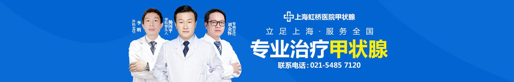 上海专业治疗甲状腺的医院