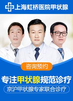 上海虹桥医院甲状腺预约挂号