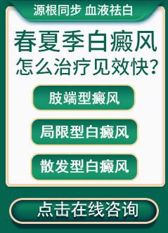 北京治疗白癜风好的医院