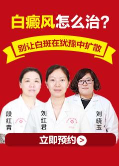 长沙治疗白癜风专科医院