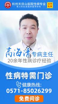 杭州性病医院在线咨询