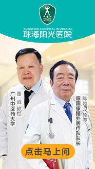 珠海男科医院哪家好