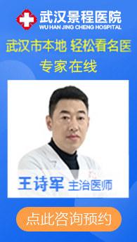 点击咨询武汉景程医院在线医师
